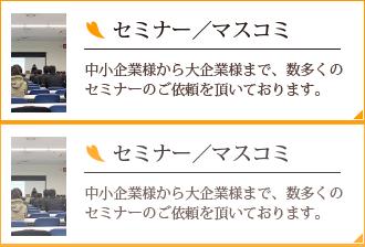 セミナー/マスコミ